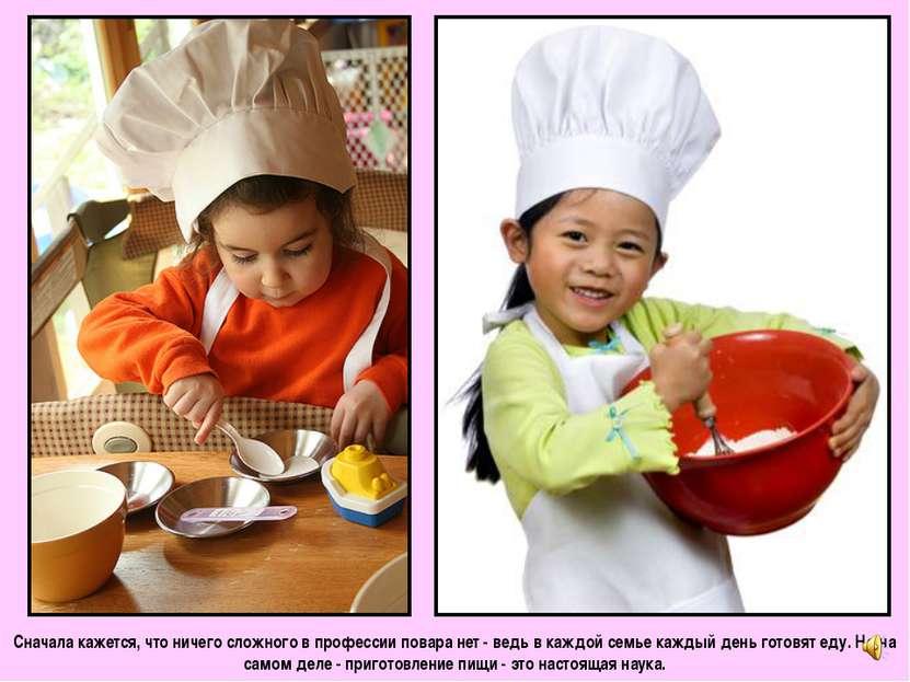 Сначала кажется, что ничего сложного в профессии повара нет - ведь в каждой с...