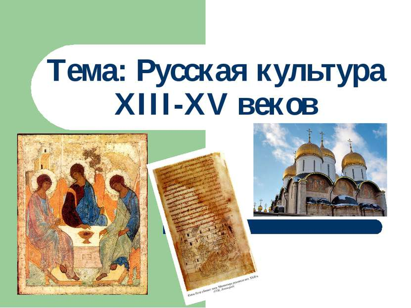 Тема: Русская культура XIII-XV веков