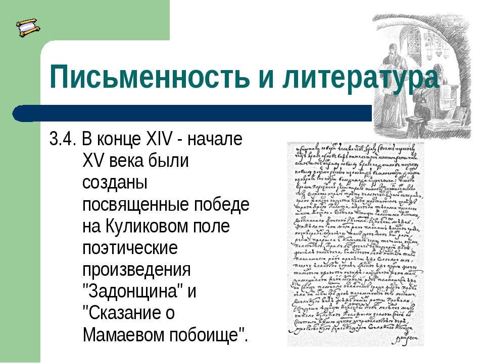 Письменность и литература 3.4. В конце XIV - начале XVвека были созданы посв...