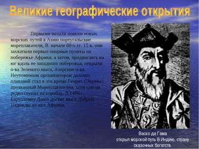 Первыми начали поиски новых морских путей в Азию португальские мореплаватели,...