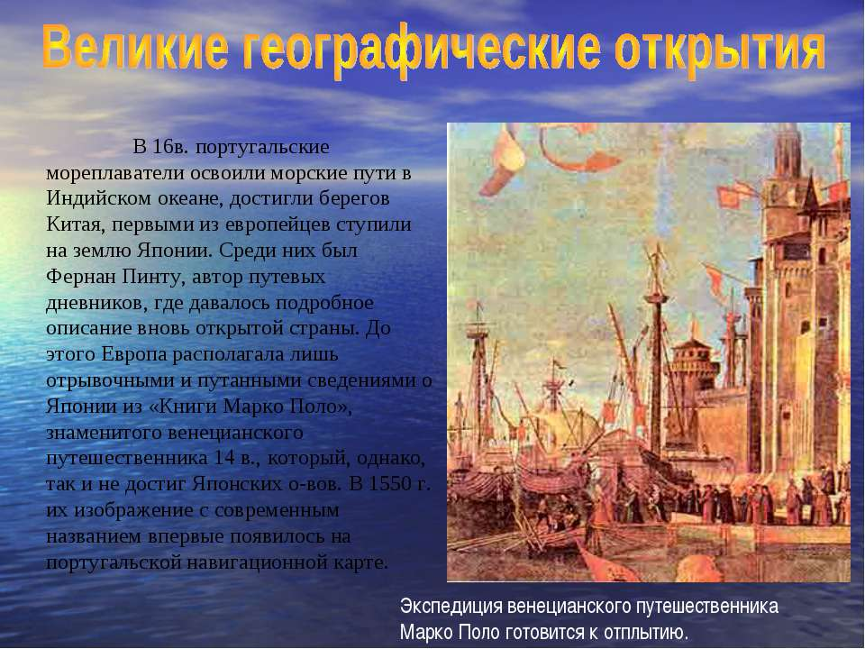 В 16в. португальские мореплаватели освоили морские пути в Индийском океане, д...
