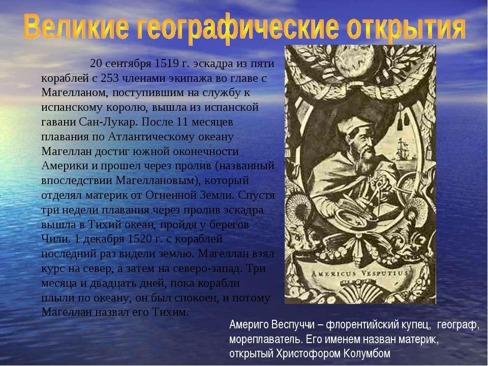 20 сентября 1519 г. эскадра из пяти кораблей с 253 членами экипажа во главе с...