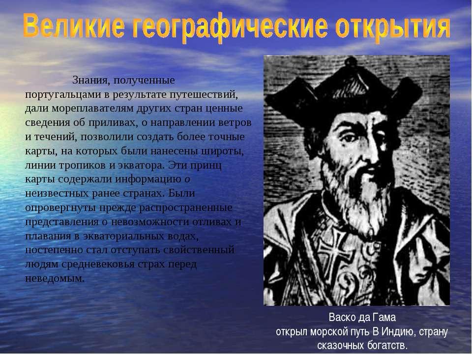 Знания, полученные португальцами в результате путешествий, дали мореплавателя...