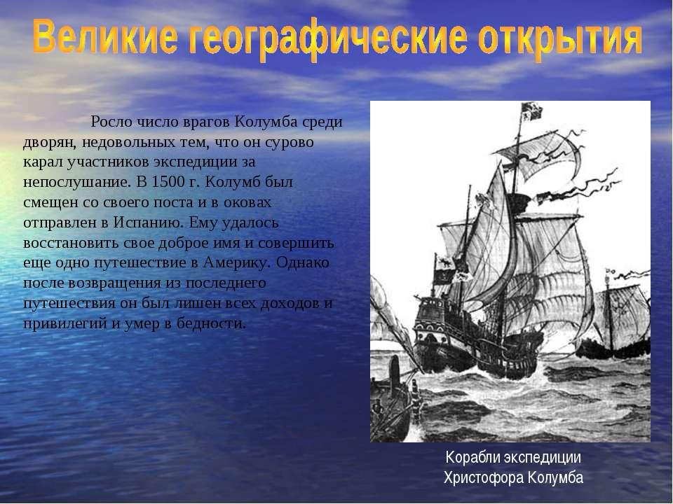Росло число врагов Колумба среди дворян, недовольных тем, что он сурово карал...