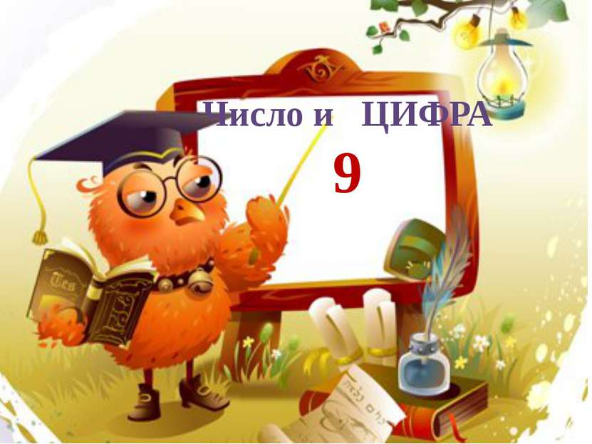 Число и ЦИФРА 9