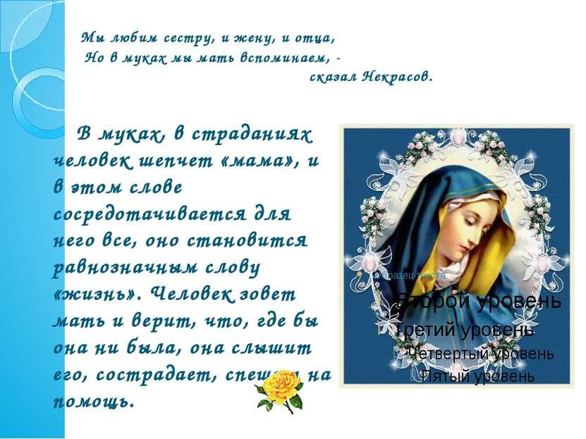 Мы любим сестру, и жену, и отца, Но в муках мы мать вспоминаем, - сказал Некр...
