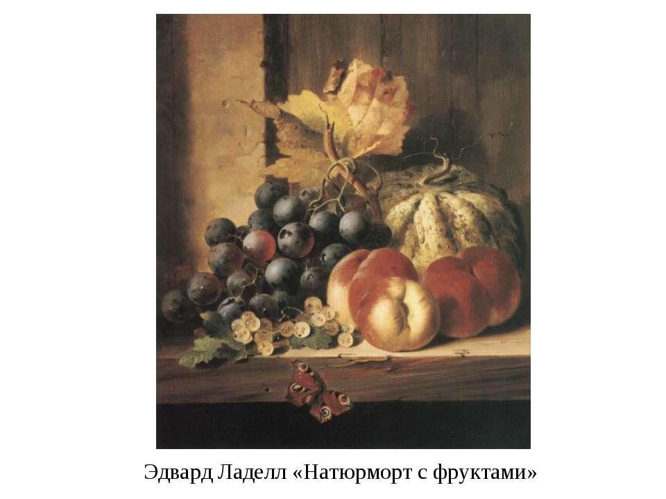 Эдвард Ладелл «Натюрморт с фруктами»