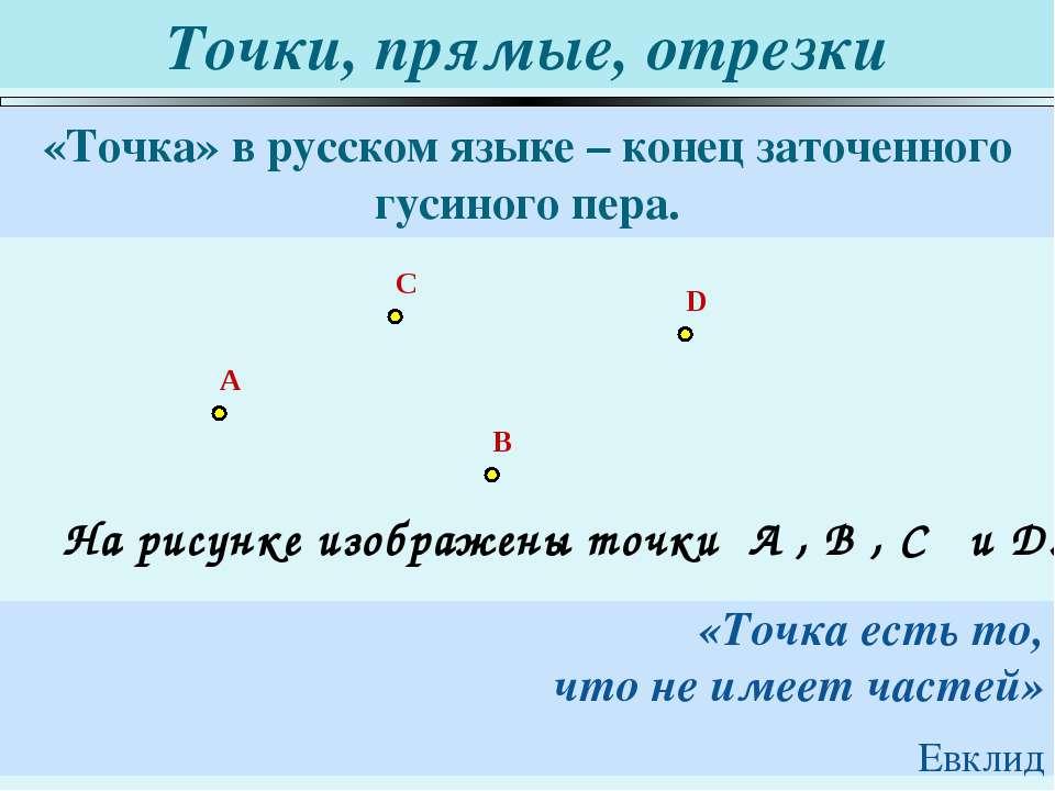 Точки, прямые, отрезки «Точка» в русском языке – конец заточенного гусиного п...