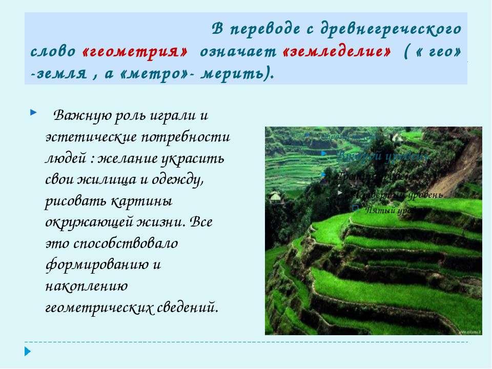 В переводе с древнегреческого слово «геометрия» означает «земледелие» ( « гео...