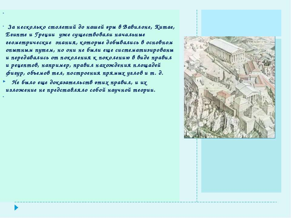 За несколько столетий до нашей эры в Вавилоне, Китае, Египте и Греции уже сущ...