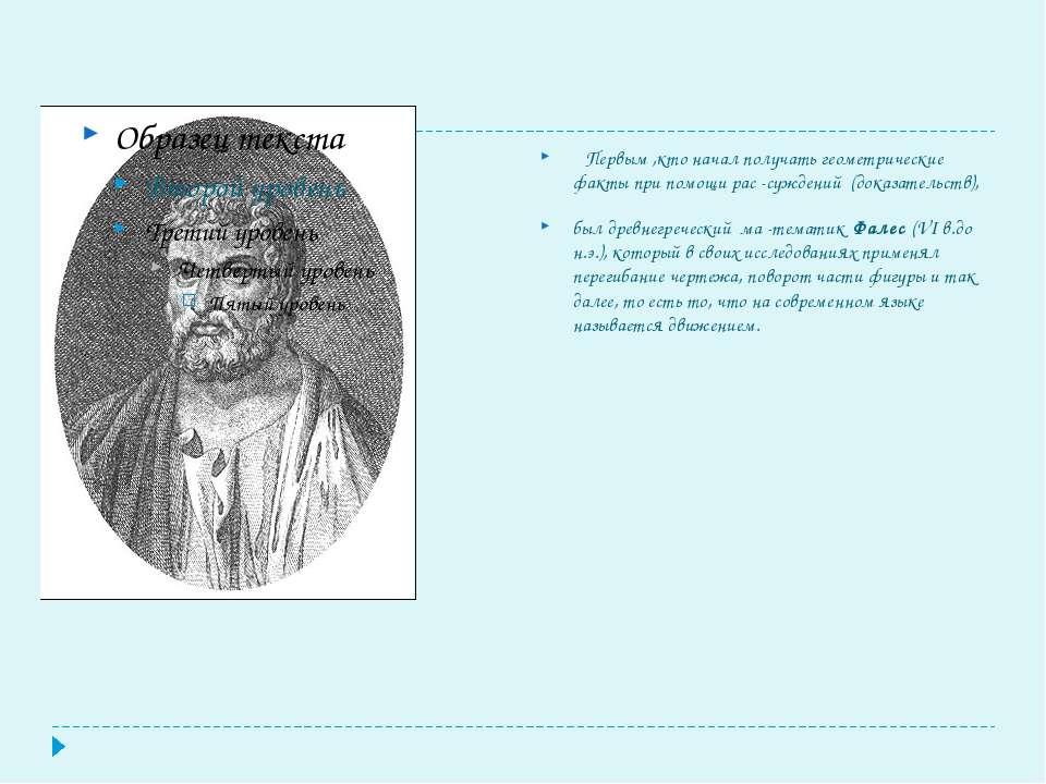Первым ,кто начал получать геометрические факты при помощи рас -суждений (док...