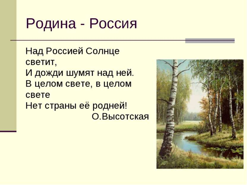 Родина - Россия Над Россией Солнце светит, И дожди шумят над ней. В целом све...