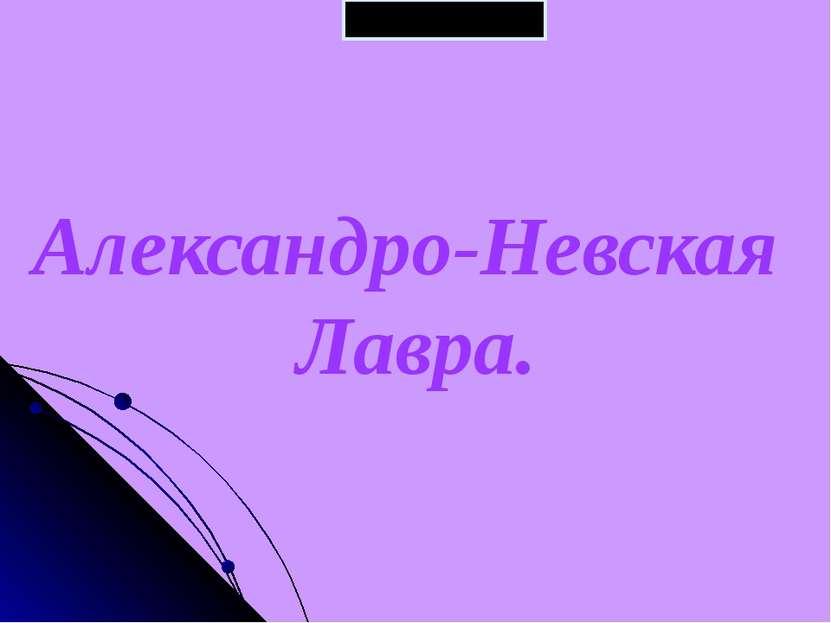 Александро-Невская Лавра. Prezentacii.com