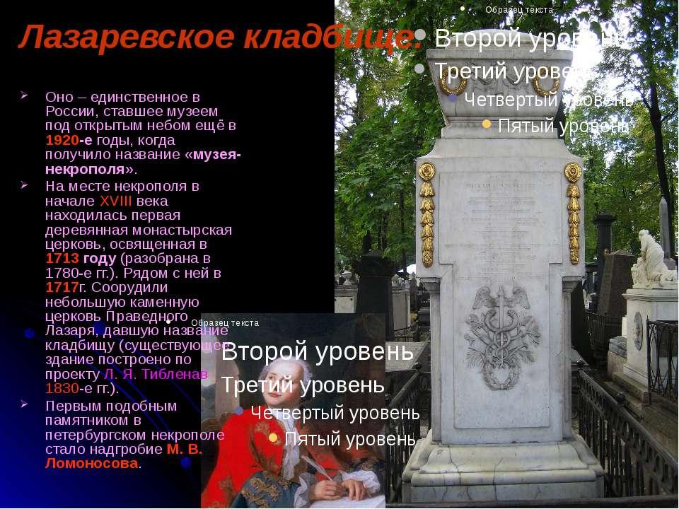 Лазаревское кладбище. Оно – единственное в России, ставшее музеем под открыты...