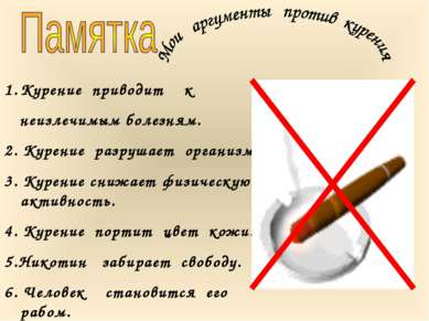Курение приводит к неизлечимым болезням. 2. Курение разрушает организм 3. Кур...