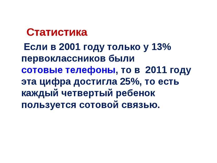 Статистика Если в 2001 году только у 13% первоклассников былисотовые телефон...