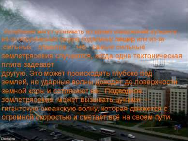 Колебания могут возникать во время извержений вулканов, из-за обрушивания сво...