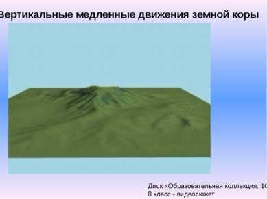 Вертикальные медленные движения земной коры Диск «Образовательная коллекция. ...