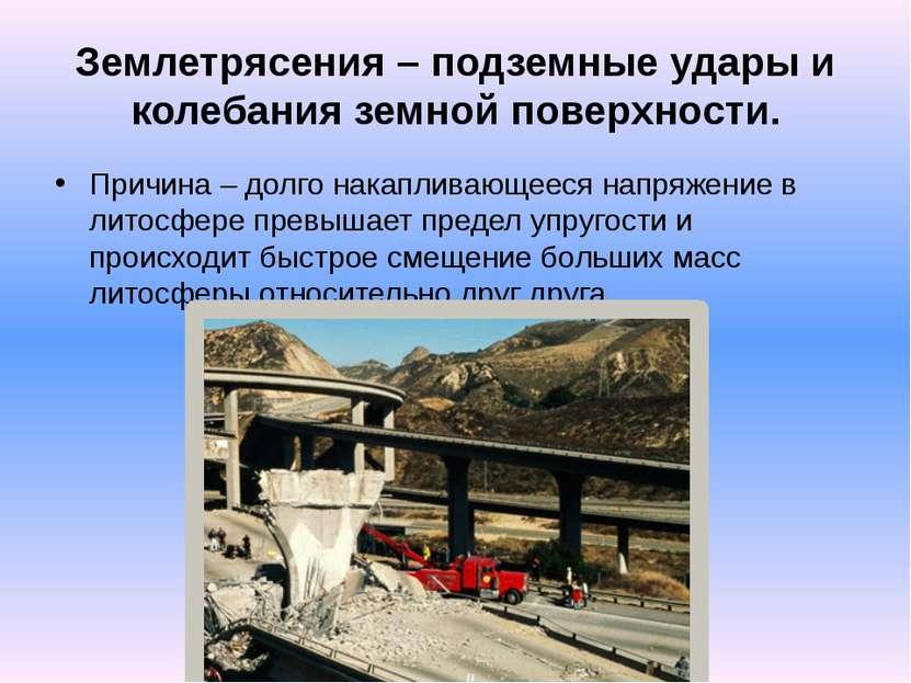 Землетрясения – подземные удары и колебания земной поверхности. Причина – дол...