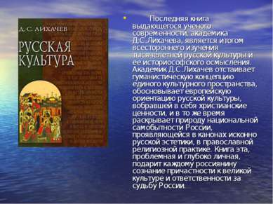Последняя книга выдающегося ученого современности, академика Д.С.Лихачева, яв...