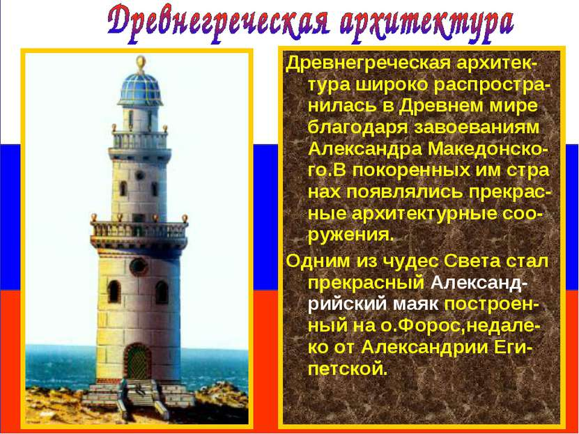 Древнегреческая архитек-тура широко распростра-нилась в Древнем мире благодар...