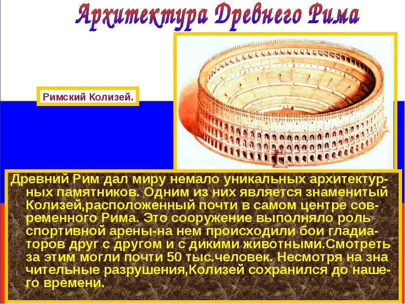 Древний Рим дал миру немало уникальных архитектур-ных памятников. Одним из ни...