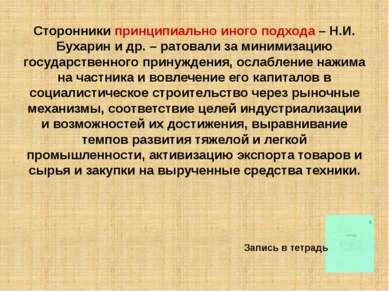 Сторонники принципиально иного подхода – Н.И. Бухарин и др. – ратовали за мин...