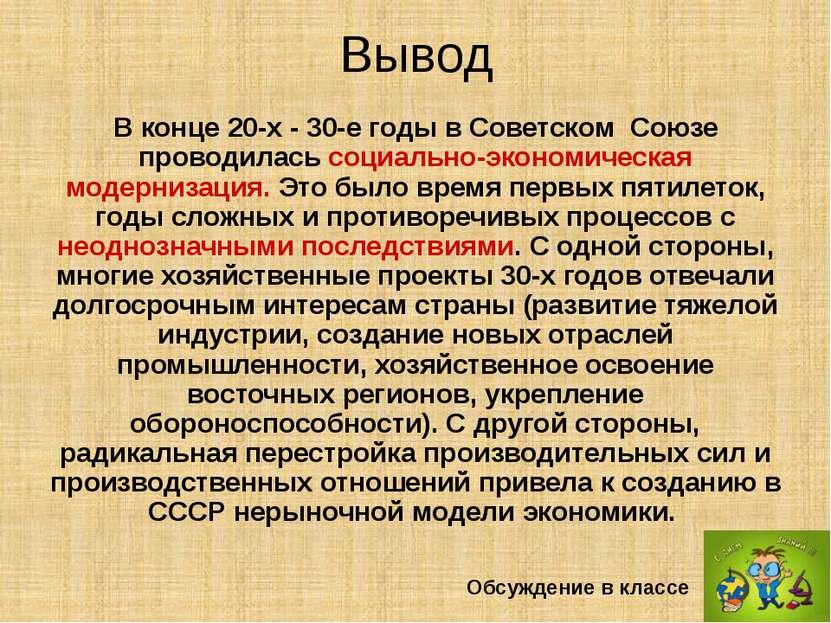 Вывод В конце 20-х - 30-е годы в Советском Союзе проводилась социально-эконо...
