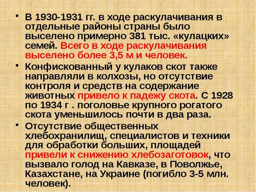 В 1930-1931 гг. в ходе раскулачивания в отдельные районы страны было выселено...