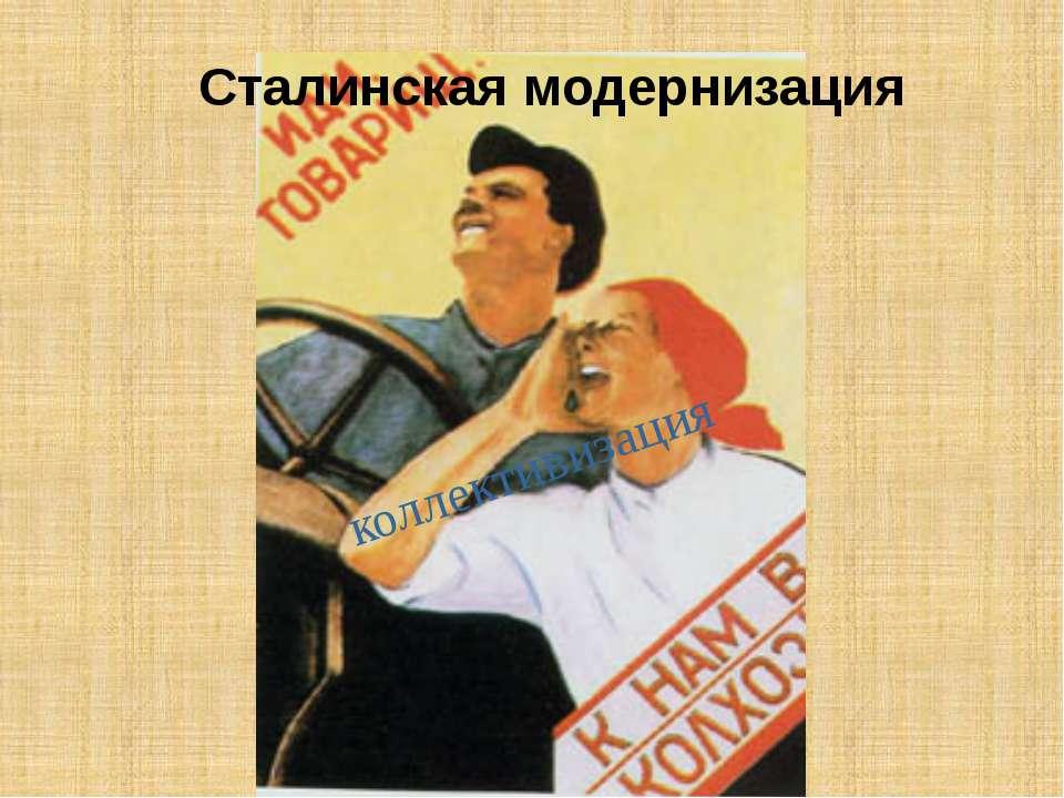 коллективизация Сталинская модернизация