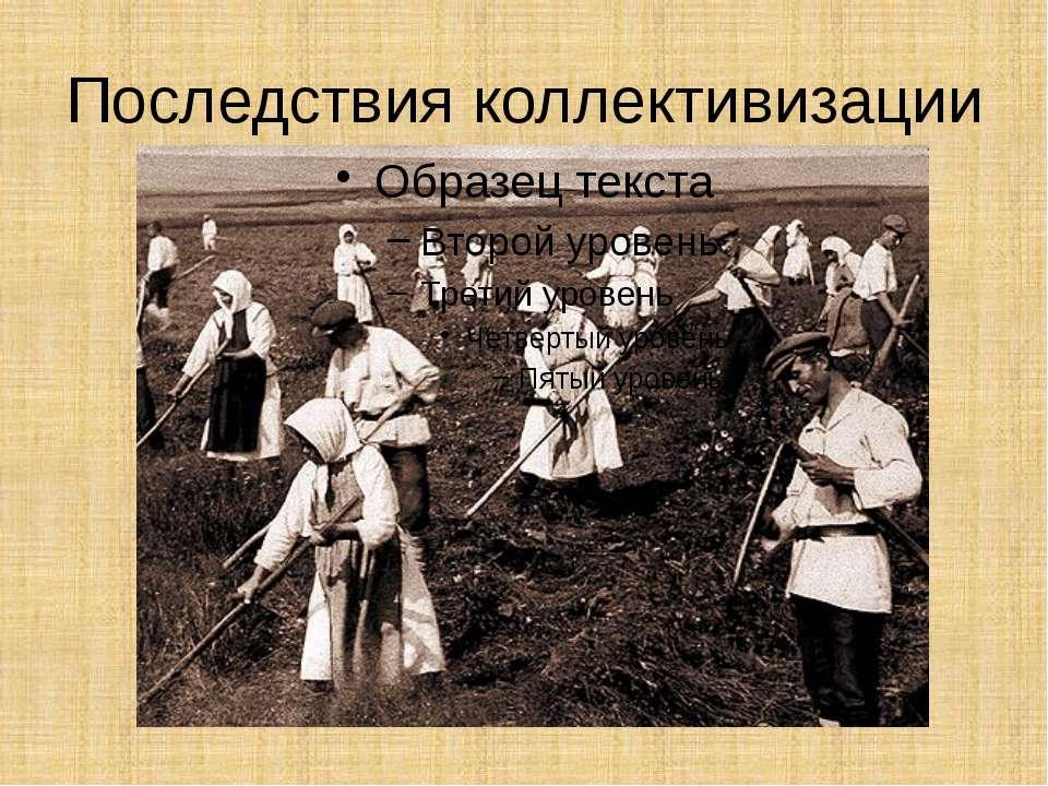 Последствия коллективизации
