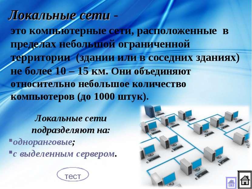 Локальные сети - это компьютерные сети, расположенные в пределах небольшой ог...