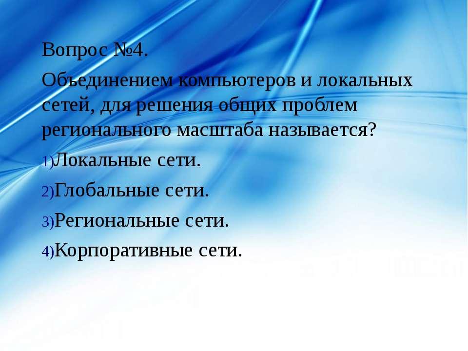 Вопрос №4. Объединением компьютеров и локальных сетей, для решения общих проб...