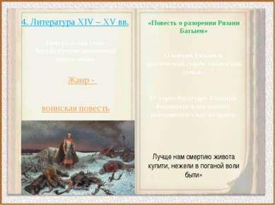 4. Литература XIV – XV вв. Центральная тема- борьба против иноземных захватчи...