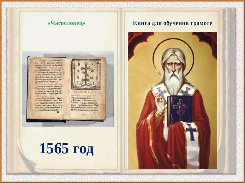 1565 год «Часословец» Книга для обучения грамоте