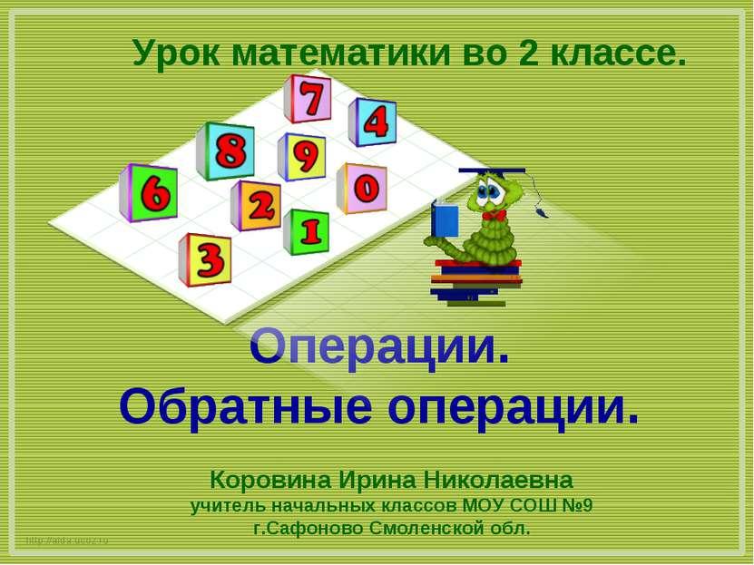 Операции. Обратные операции. http://aida.ucoz.ru Урок математики во 2 классе....