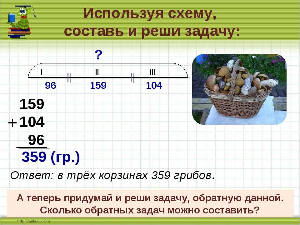 Используя схему, составь и реши задачу: * I II III 96 159 104 ? 159 104 96 + ...
