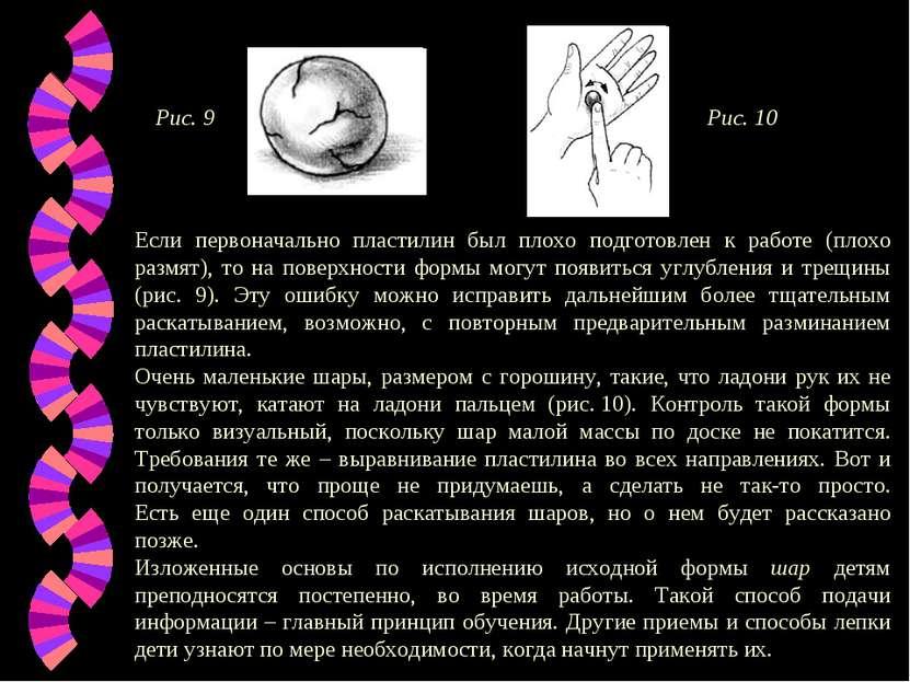 Рис. 9 Рис. 10 Если первоначально пластилин был плохо подготовлен к работе (п...