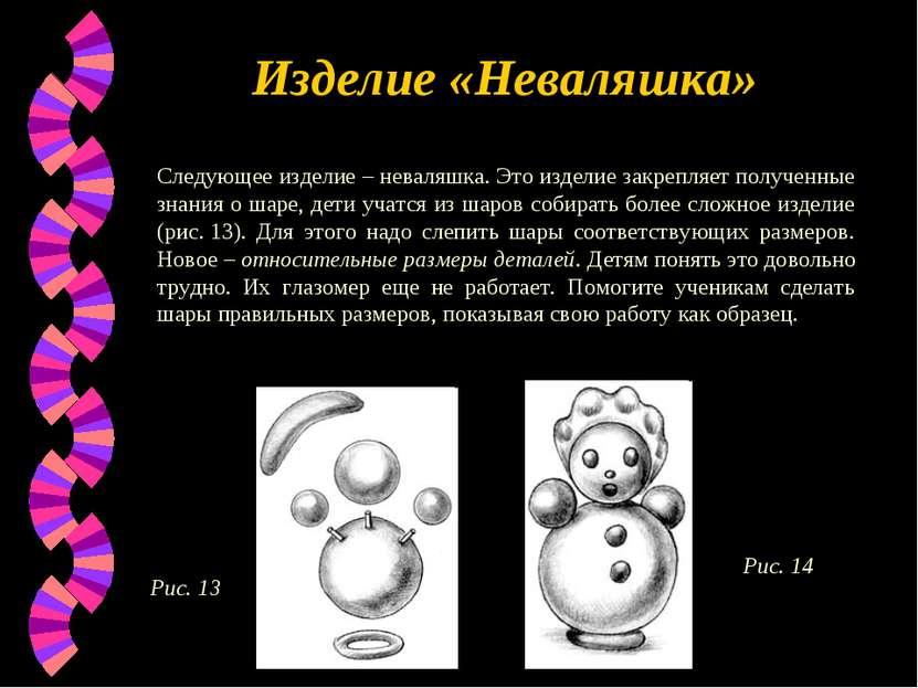 Следующее изделие – неваляшка. Это изделие закрепляет полученные знания о шар...
