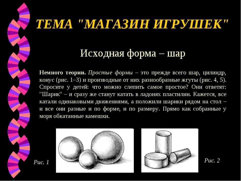 """ТЕМА """"МАГАЗИН ИГРУШЕК"""" Исходная форма – шар Немного теории. Простые формы – э..."""