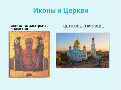 ИКОНА АБАЛАЦКАЯ - ЗНАМЕНИЕ ЦЕРКОВЬ В МОСКВЕ екатерина - null