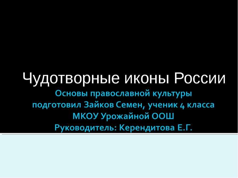 Чудотворные иконы России