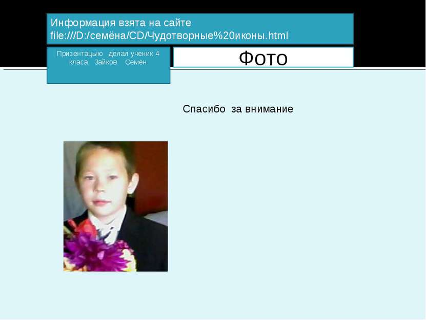 Информация взята на сайте file:///D:/семёна/CD/Чудотворные%20иконы.html Фото ...