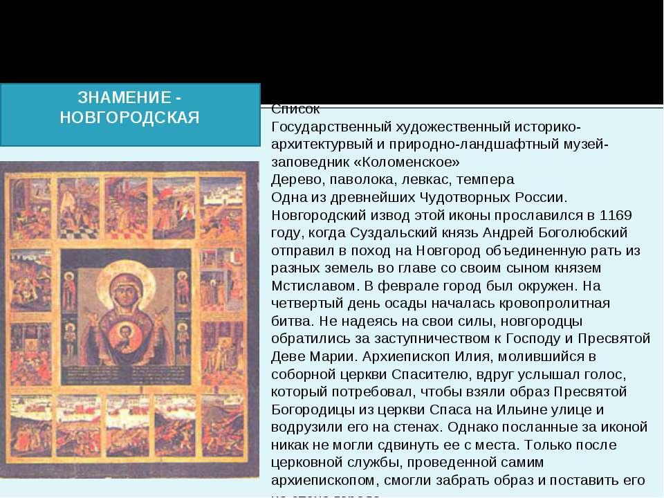 ЗНАМЕНИЕ - НОВГОРОДСКАЯ Начало XVIII века Список Государственный художественн...