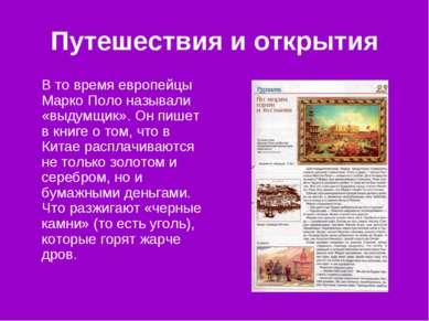 Путешествия и открытия В то время европейцы Марко Поло называли «выдумщик». О...