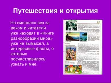 Путешествия и открытия Но сменялся век за веком и читатели уже находят в «Кни...