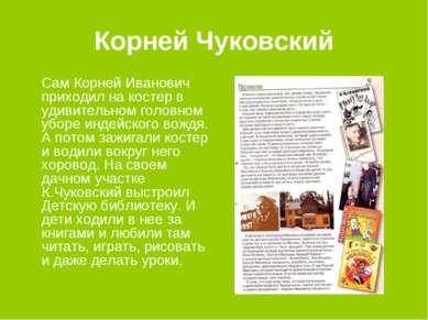 Корней Чуковский Сам Корней Иванович приходил на костер в удивительном головн...