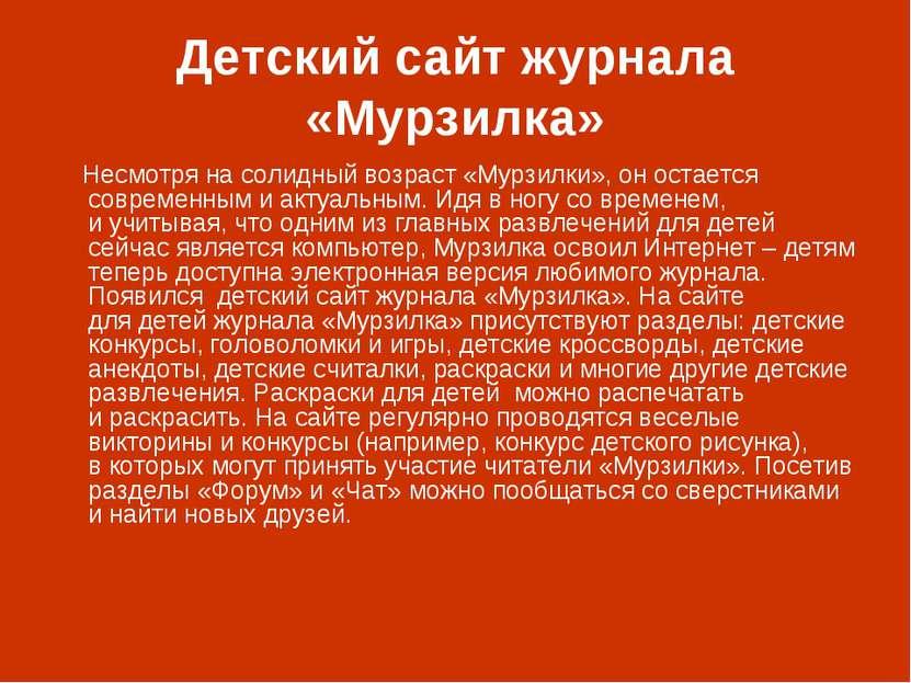 Детский сайт журнала «Мурзилка» Несмотря насолидный возраст «Мурзилки», оно...