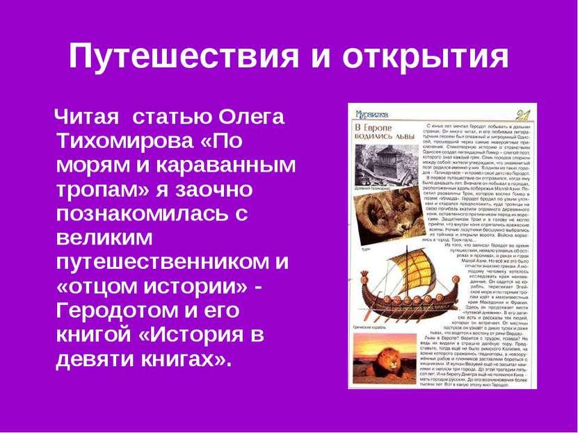 Путешествия и открытия Читая статью Олега Тихомирова «По морям и караванным т...