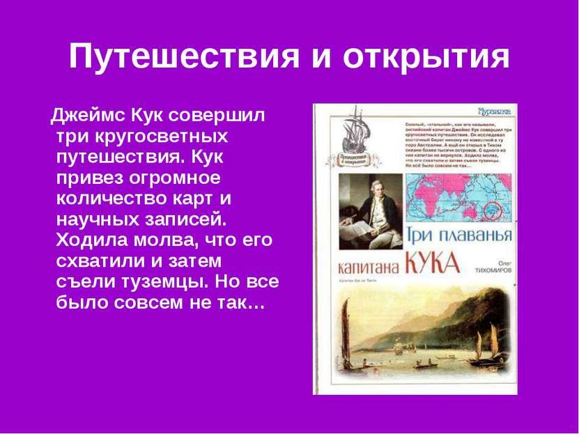 Путешествия и открытия Джеймс Кук совершил три кругосветных путешествия. Кук ...